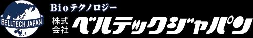 株式会社ベルテックジャパン